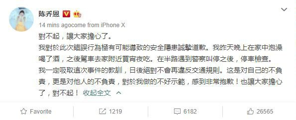 Trần Kiều Ân chính thức lên tiếng, giãi bày sự thật về scandal lái xe trong tình trạng say rượu