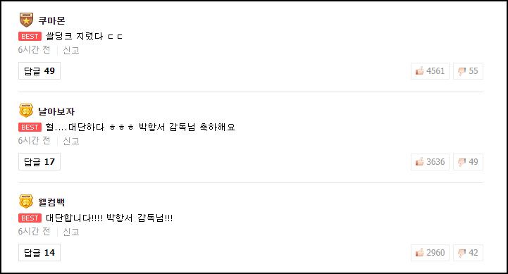 Netizen Hàn ngạc nhiên trước màn đón đội U23 của fan Việt, kháo nhau mặc áo in hình HLV Park Hang-seo khi đi du lịch Việt Nam