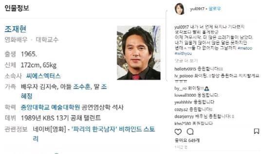 Làng giải trí Hàn chấn động bởi tin nam diễn viên kỳ cựu Jo Jae Hyun bị cáo buộc quấy rối tình dục