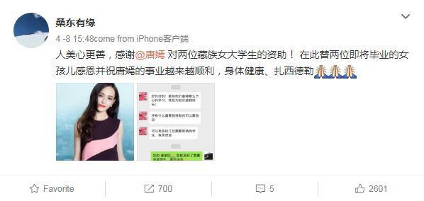 Giữa bê bối quỵt tiền từ thiện Dương Mịch, Đường Yên được tán dương vì nghĩa cử thầm lặng suốt 3 năm qua