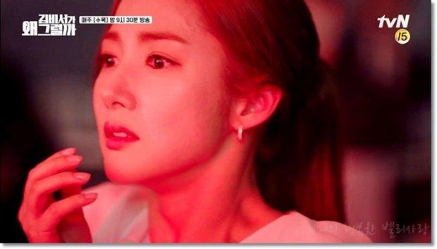 Thư Ký Kim sao thế tập 11: Park Seo Joon đến nhà Park Min Young đường hoàng đòi qua đêm