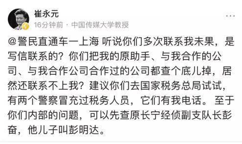 MC tố cáo Phạm Băng Băng trốn thuế mất tích nhưng sự thật là gì?