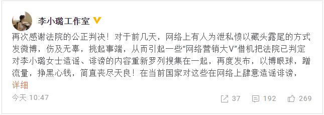 Lý Tiểu Lộ thắng kiện người sỉ nhục danh dự giữa scandal ngoại tình lần 2