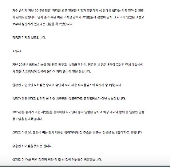 Cảnh sát xác nhận có bằng chứng Seungri môi giới mại dâm ở tiệc Giáng sinh, tiếp đại gia Nhật sở hữu chuỗi nhà hàng mỳ