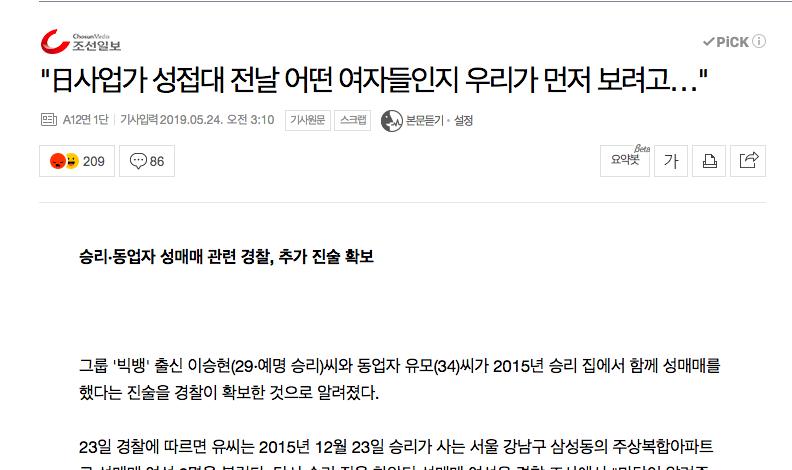 Dân Hàn phẫn nộ vì tình tiết vụ Seungri môi giới mại dâm: Gọi đến nhà mua dâm để kiểm tra trước khi dẫn cho đối tác