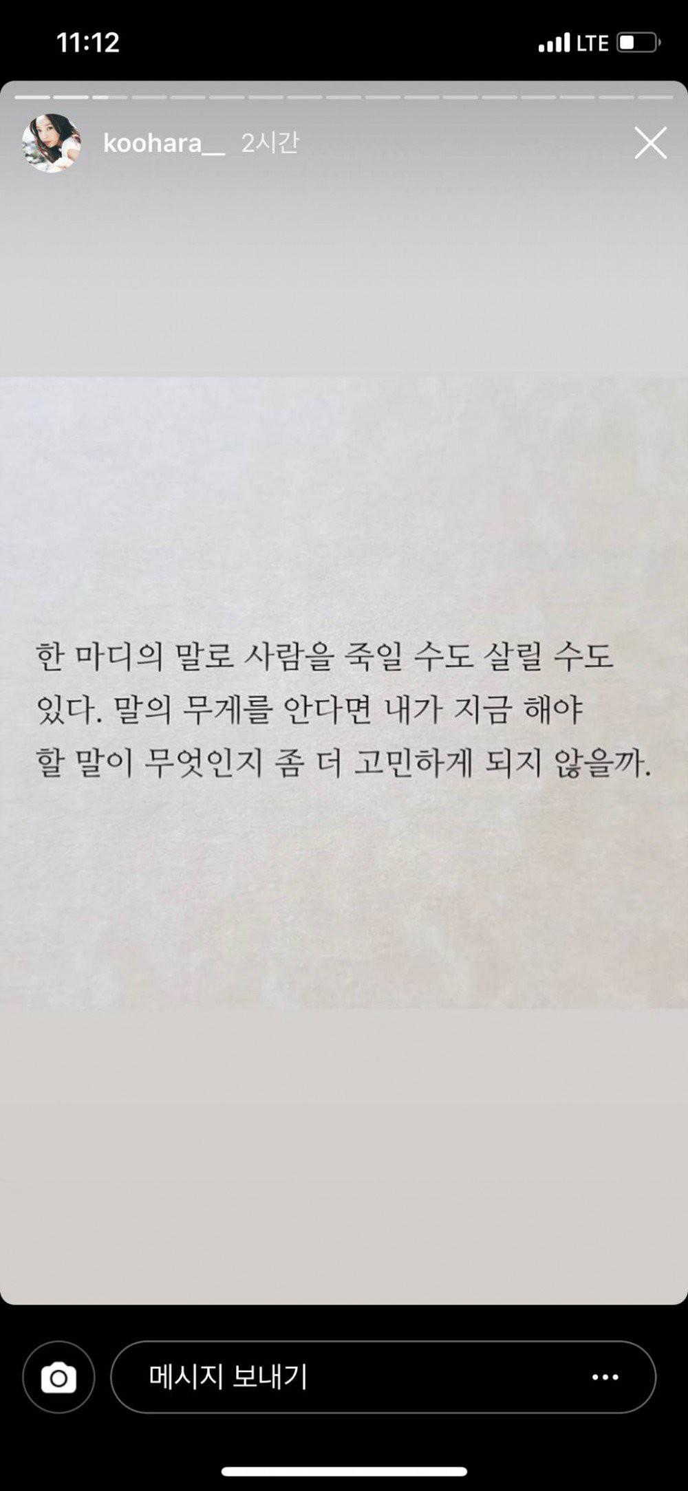 Nguyên nhân dẫn đến ý định tự tử của Goo Hara nằm hết trong loạt thông điệp đầy đau đớn sau đây - 3