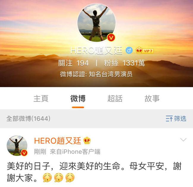 'Dạ Hoa' Triệu Hựu Đình hạnh phúc thông báo Cao Viên Viên đã sinh con gái đầu lòng sau 5 năm kết hôn