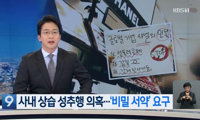 Lãnh đạo cấp cao Chanel Korea bị tố quấy rối tình dục nữ nhân viên ngay tại cửa hàng, con số nạn nhân lên đến 12 người trong suốt 10 năm