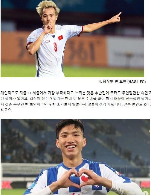 Báo Hàn Quốc tiến cử 3 cầu thủ Việt Nam cho các CLB K.League