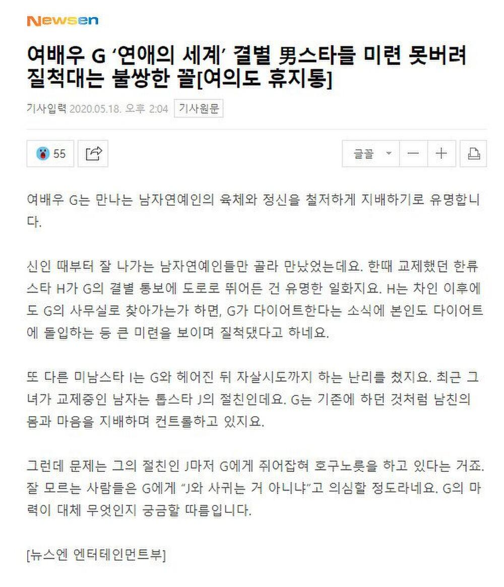 SỐC: Seo Ye Ji đang hẹn hò Kim Soo Hyun, Yunho (DBSK) đeo bám và Kim Jung Hyun đòi tự tử sau khi chia tay