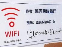 Lại thêm một bài toán giải mật khẩu wifi 'chùa' khiến sinh viên 'hại não'
