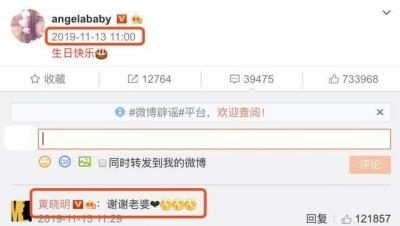 Hết ngày, Angelababy vẫn lơ Huỳnh Hiểu Minh: Lời chúc mừng sinh nhật của chồng còn chẳng chân thành, thắm thiết bằng bạn thân - 5